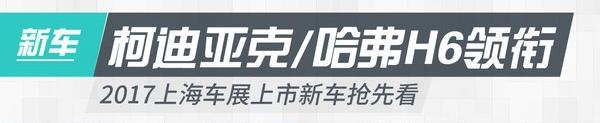 上海车展上市新车前瞻