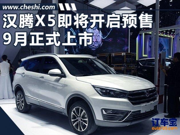汉腾X5将于8月25日开启预售 竞争远景SUV