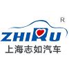 上海志如汽车销售有限公司