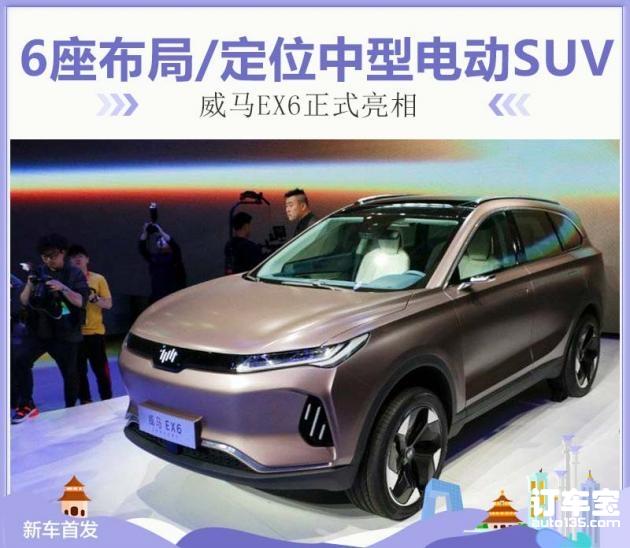 威马EX6正式亮相 6座布局/定位中型电动SUV