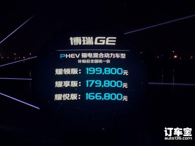 售13.68-19.98万元 吉利博瑞GE正式上市