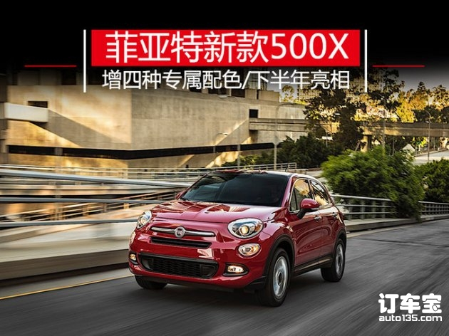 菲亚特新款500X 增四种专属配色/下半年亮相