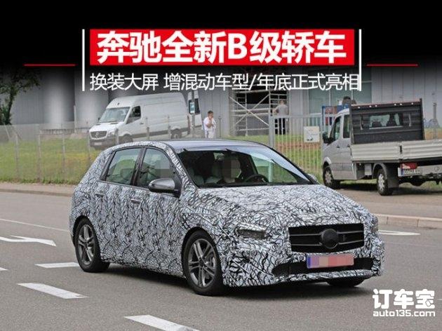 奔驰全新B级明年亮相 换装双大屏/增加混动车型