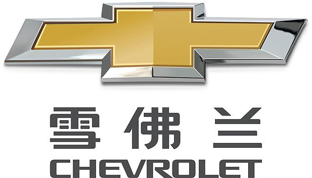 池州明恒雪佛兰汽车销售服务有限公司