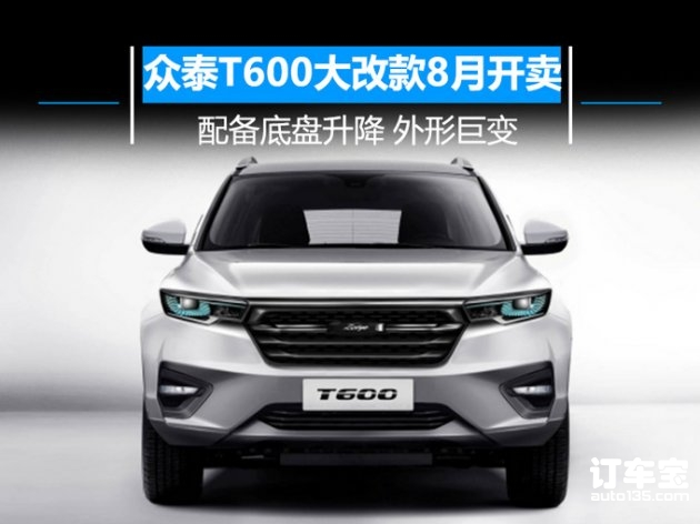 众泰T600大改款8月开卖 配备底盘升降 外形巨变
