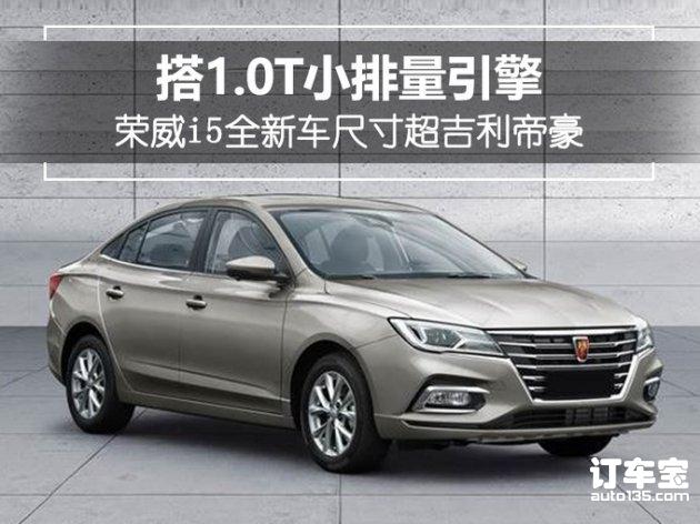 荣威i5全新车尺寸超吉利帝豪 搭1.0T小排量引擎