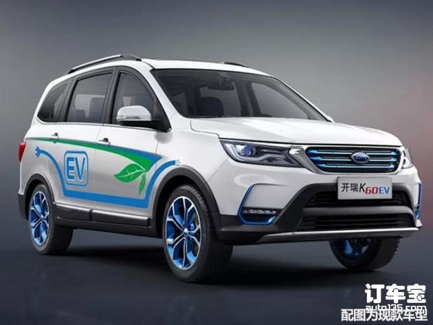 开瑞新款K60纯电SUV 续航增100km/补贴8.5万