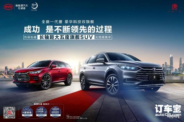 少俩座更方便 全新一代唐将上市五座版车型