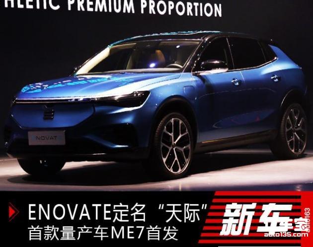 首款量产车发布 ENOVATE中文名为