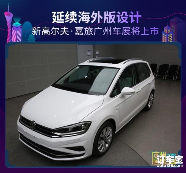 延续海外版设计 新高尔夫·嘉旅广州车展将上市