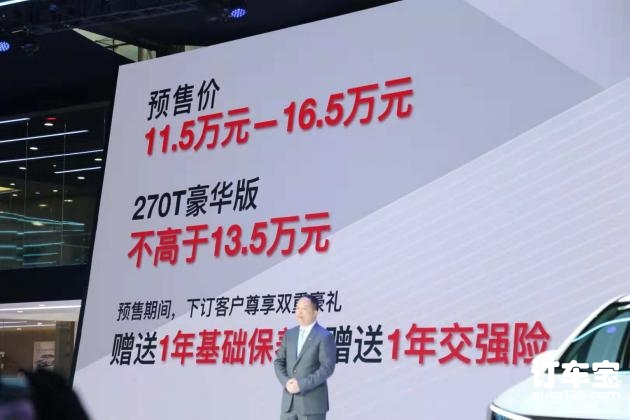 传祺GM6预售11.5万-16.5万元 家用MPV新贵