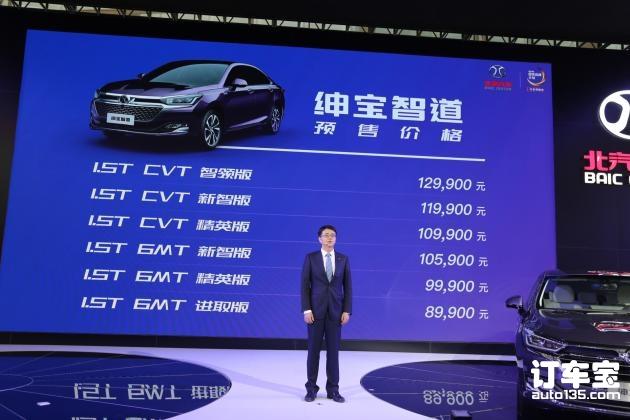 绅宝智道开启预售 预售8.99万-12.29万元