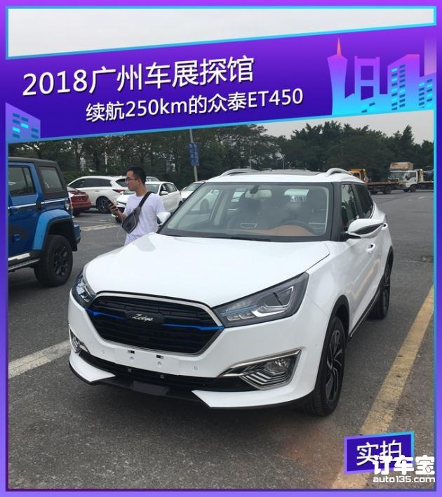 2018广州车展探馆:续航250km的众泰ET450