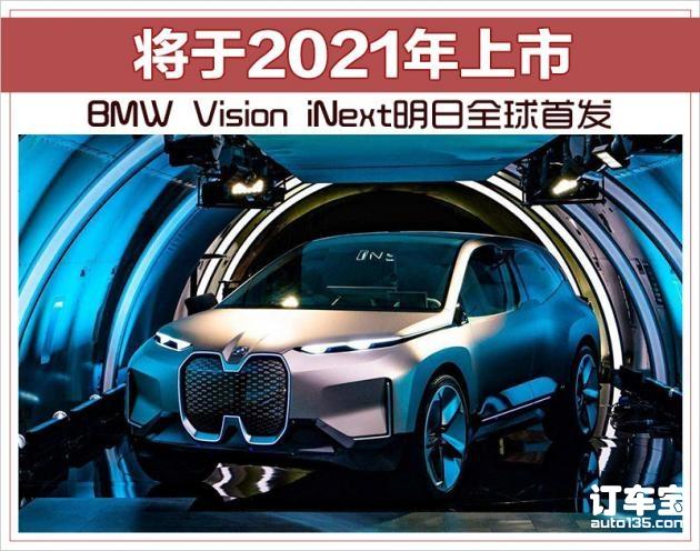 BMW Vision iNext明日全球首发 将于2021年上