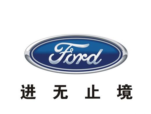 广安骏安达福特体验中心