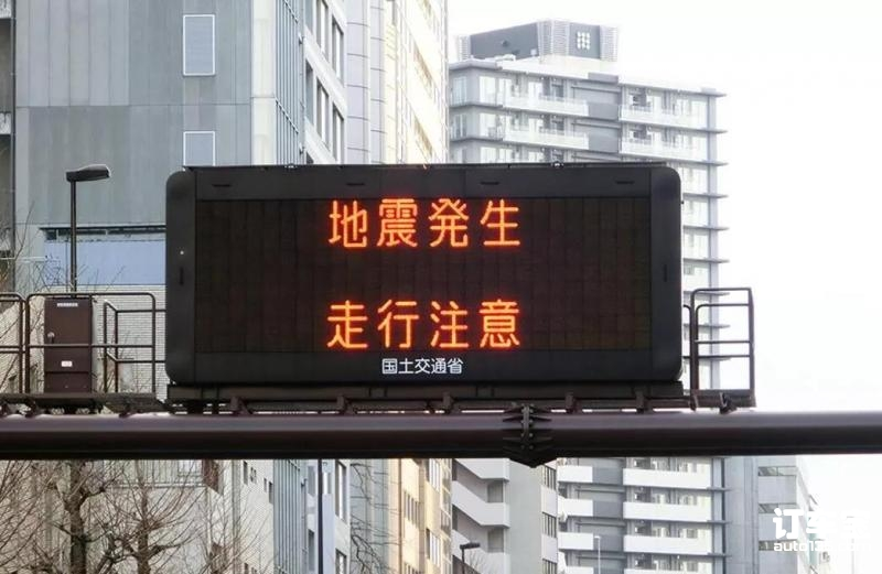 请教有经验的日本司机,行车遇到地震该如何处理