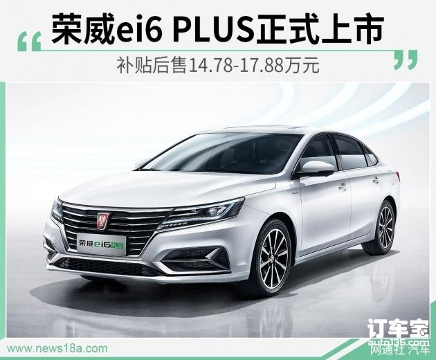 荣威ei6 PLUS正式上市 补贴后售14.78-17.88万元