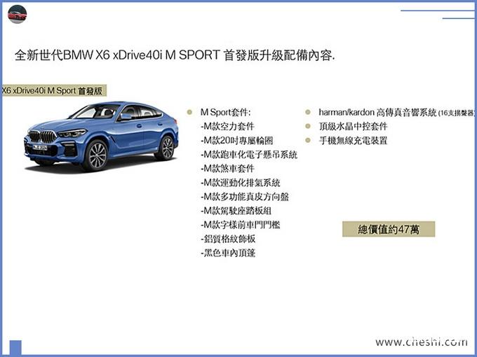 宝马全新X6开启预售下月亮相尺寸超奔驰GLE-图3