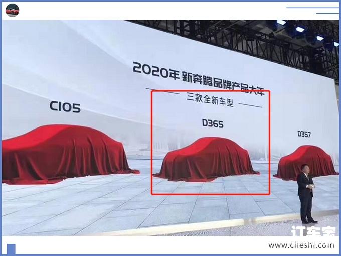 奔腾X40明年将推换代车型 预计换搭1.2T动力-图2