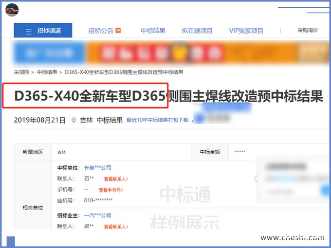 奔腾X40明年将推换代车型 预计换搭1.2T动力-图3