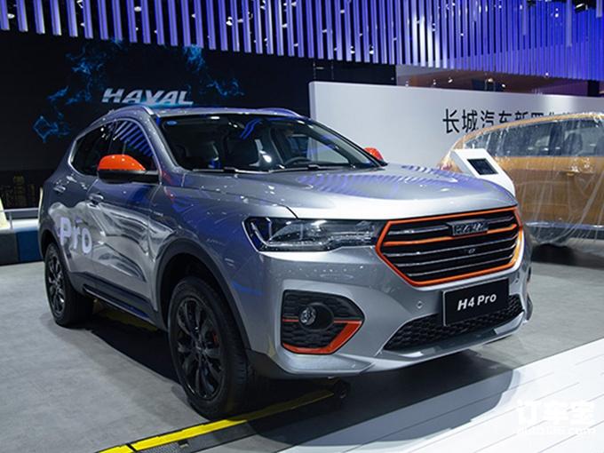 哈弗H4 Pro预售10.89万 配专属颜色 车联网升级