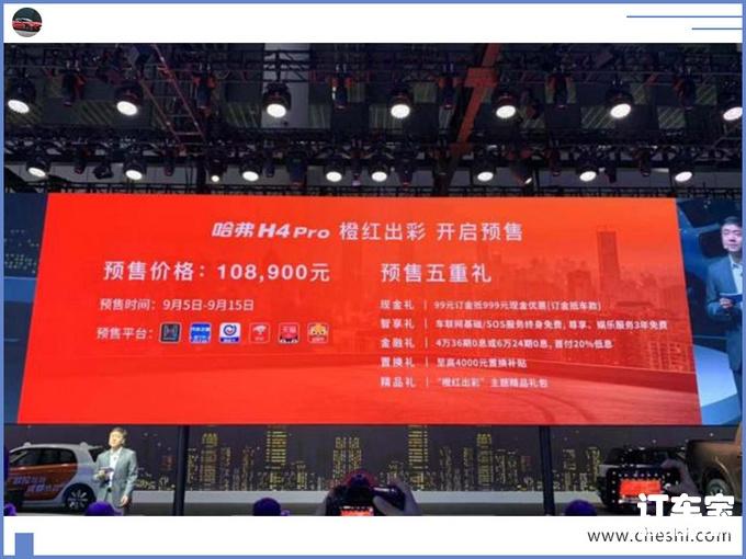 哈弗H4 Pro开启预售 动力保持不变/10.98万起-图2