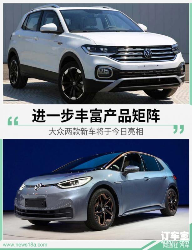 进一步丰富产品矩阵 大众两款新车将于今日亮相