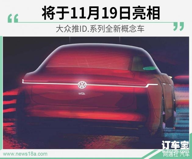 大众推ID.系列全新概念车 将于11月19日亮相