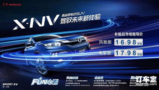 本田X-NV纯电SUV上市 16.98万起售/续航超400km-图2