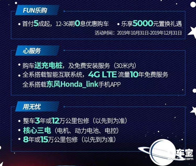 本田X-NV纯电SUV上市 16.98万起售/续航超400km-图3