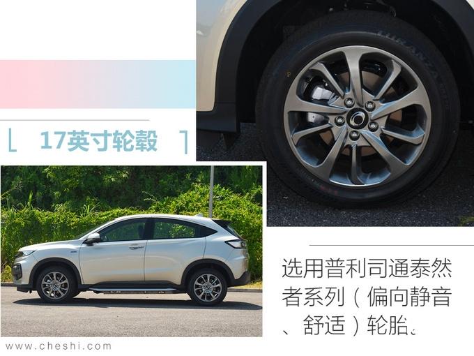 本田X-NV纯电SUV上市 XX.XX万起售/续航超400km-图2