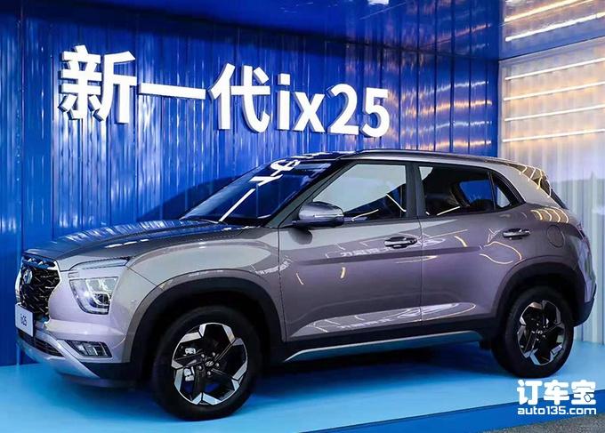 北京现代新一代ix25上市 10.58万起售最多降4千-图1