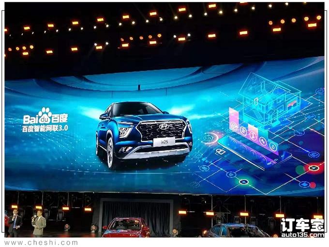 北京现代全新ix25上市 XX.XX万起售比老款降X万-图3
