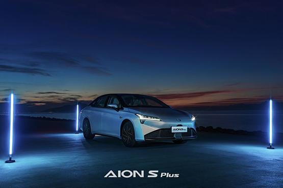 全透明悬浮智能座舱值得期待 体验AION S Plus