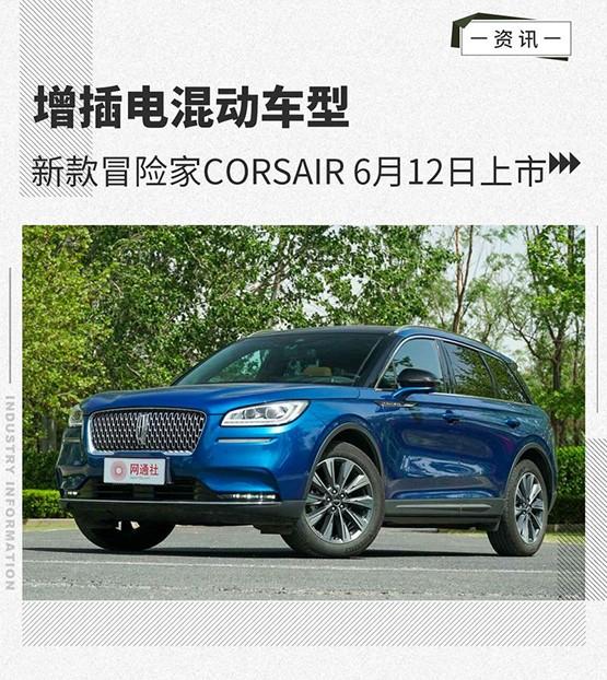 增插混车型 新款冒险家CORSAIR将于6月12日上市