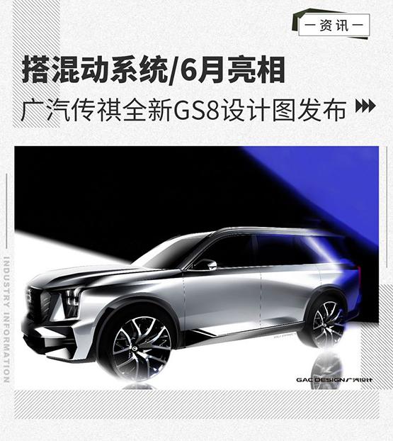 搭混动系统/6月亮相 广汽传祺全新GS8设计图发布