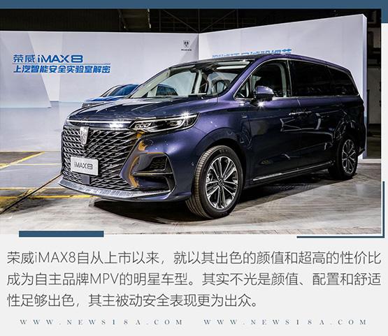 中保研碰撞最安全MPV 荣威iMAX8安全技术解析