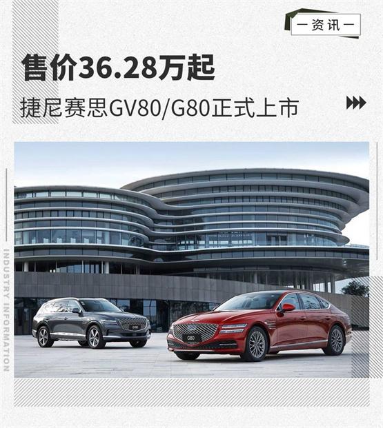 售价36.28万起 捷尼赛思GV80/G80正式上市