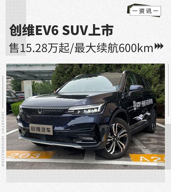 售15.28万起/最大续航600km 创维EV6 SUV上市