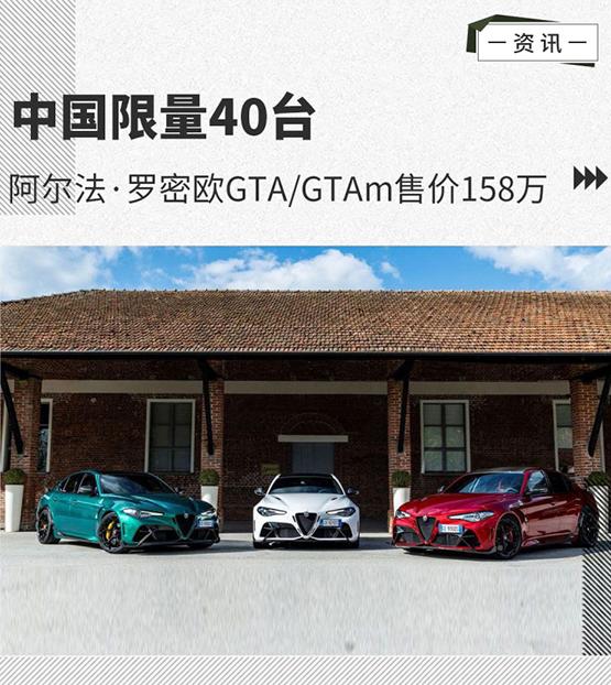 中国限量40台 阿尔法·罗密欧GTA/GTAm售价158万