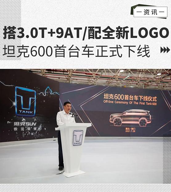 坦克600首台车正式下线 搭3.0T+9AT/配全新LOGO