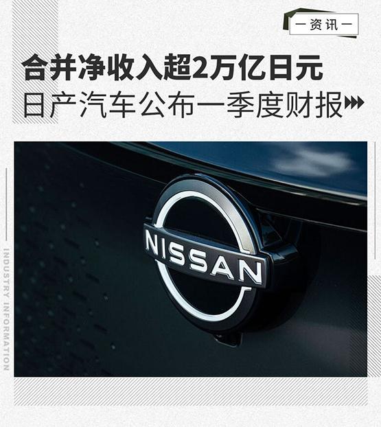 合并净收入超2万亿日元 日产汽车公布一季度财报